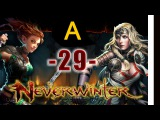 Neverwinter - А29 - Три четыре ноги шире