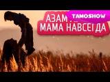 Азам Азизов - Мама навсегда (Аудио 2014) | Azam Azizov - Mother Forever (Audio 2014)