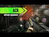 Warface: ACR из коробок удачи