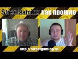 Streetgaming от Билайна в Красноярске - Как прошло