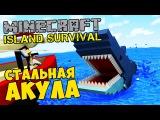 MINECRAFT: Island Survival - СТАЛЬНАЯ АКУЛА