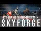 Путь бога в Skyforge #16 гран-при