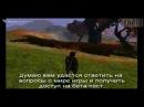 Перевод презентации Age of Conan: RotG на Xfire ( 6 часть