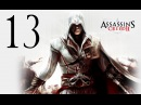 Прохождение Assassin's Creed 2 - Часть 13 (Под куполом)