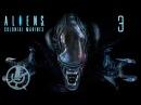 Aliens Colonial Marines прохождение на супергерое 3