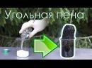 Получение угольной пены - Реакция сахара и серной кислоты!