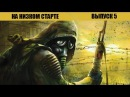 На низком старте. Выпуск 5. S.T.A.L.K.E.R. скрестили с Fallout'ом!