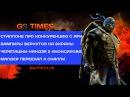 GS Times [КИНО] #25. «Черепашки-ниндзя 2», «Меч дракона», «Час пик 4» (новости кино)