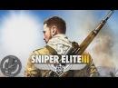 Sniper Elite 3 Прохождение На Русском Часть 5 Ущелье Халфайи