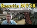 Warface: Пистолет Beretta M93R на Мясорубках (Обновление от 24 Июля 2014)