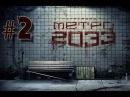 Прохождение Metro 2033 - часть 2 (Заброшенные тоннели)