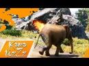 FAR CRY 4 - Каматоз и omreker минируют попу слона! 6