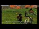 Перевод презентации Age of Conan: RotG на Xfire ( 5 часть