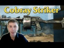 Warface: Cobray Striker Джунгли на Стройке