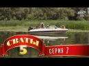 Сериал Сваты - 5 (5-й сезон, 7-я серия)