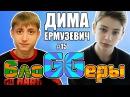 блоGGеры   Дима Ермузевич #15