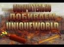 Докрашиваем UnicueWorld [СЭКОНД ПАРТ]