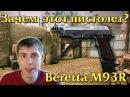 Warface: Beretta M93R. Зачем он нужен ?