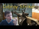 Warface: Наградной Cobray Striker