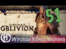 Прохождение Oblivion - Часть 51 (Аджум-Каджин)