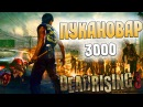 DEAD RISING 3 ( 2) - Пукановар 3000! (Каматоз и omreker)