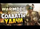 WarMode - Солдаты Удачи! (Мясо)