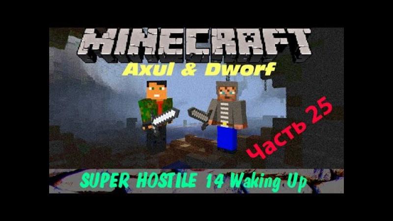 Axul Dworf в Super Hostile 14 Waking Up. Часть 25 - СТРИМ ОТ 25.10.14