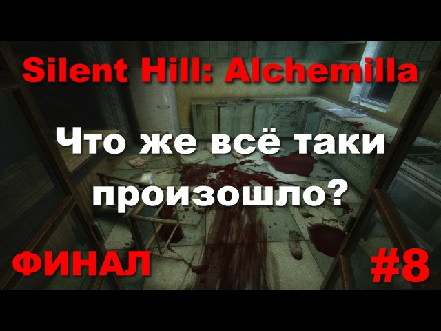 Silent Hill: Alchemilla / Что же все таки произошло? (8, ФИНАЛ)