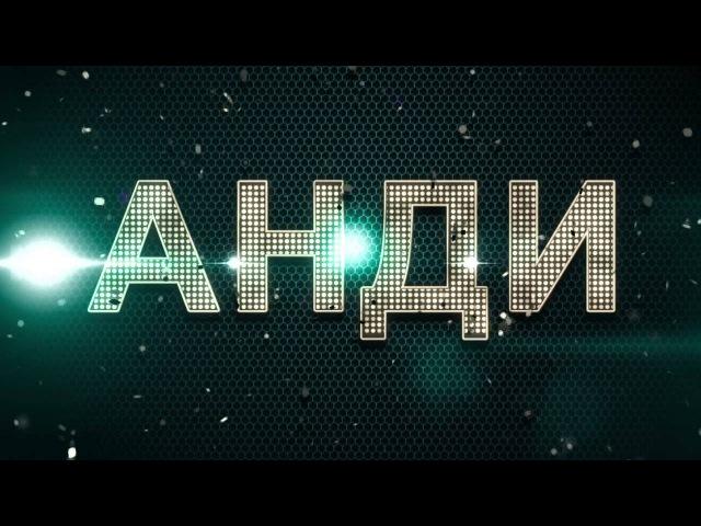 ANDY JONIBEK MURODOV - LIVE CONCERT IN DUSHANBE (05/05/2013)