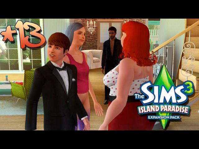 The Sims 3: Райские острова 13 Веселый мясотряс! Туса-джуса!