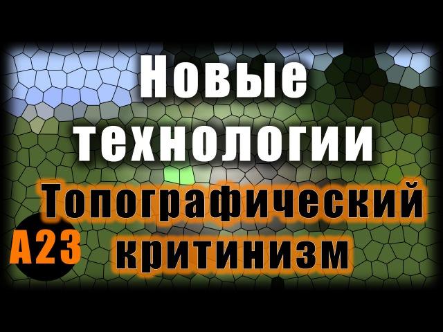 Minecraft - Новые Технологии - А23 - Топографический критинизм
