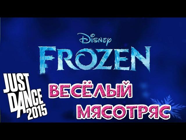 ♛ ВЕСЁЛЫЙ МЯСОТРЯС ♛ FROZEN - Let It Go (JUST DANCE 2015) PS4