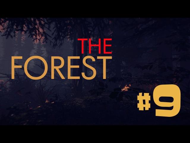 The Forest с Бэлой! 9 ДА Я ЖЕ ЧЁРТОВ РОБИН ГУД!