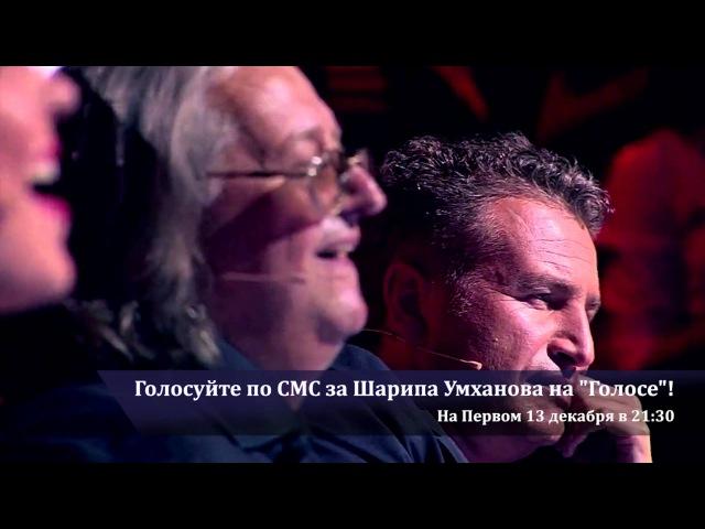Шарип Умханов Проект Голос