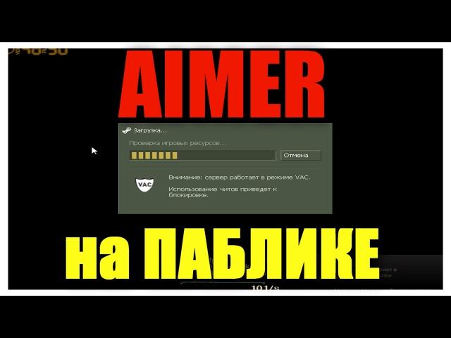 AIMER ДЕЙСТВУЕТ - aimshow 1 [ CS 1.6]