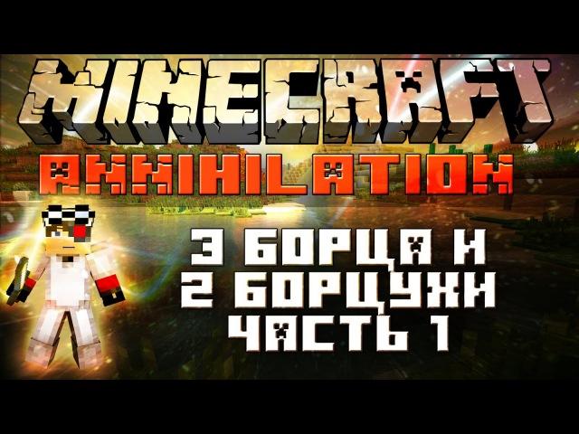 Minecraft: Annihilation - 3 бойца и 2 борцухи :D часть 1