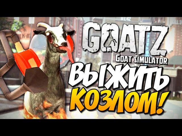 Выживание за козла! - GoatZ (Goat Simulator)
