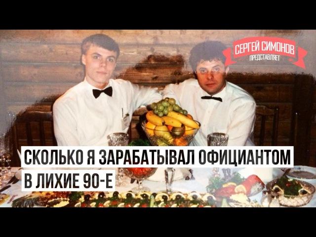 =Доходы официантов в ЛИХИЕ 90 е года=