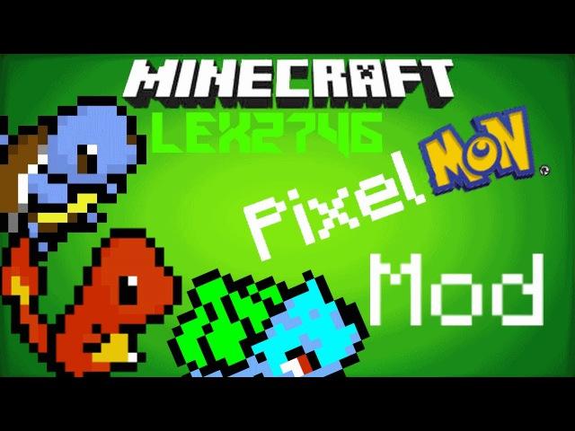 Лекс и Minecraft с модом - Pixelmon (Pokemon) 5 CO-OP 2! [1.4.7]