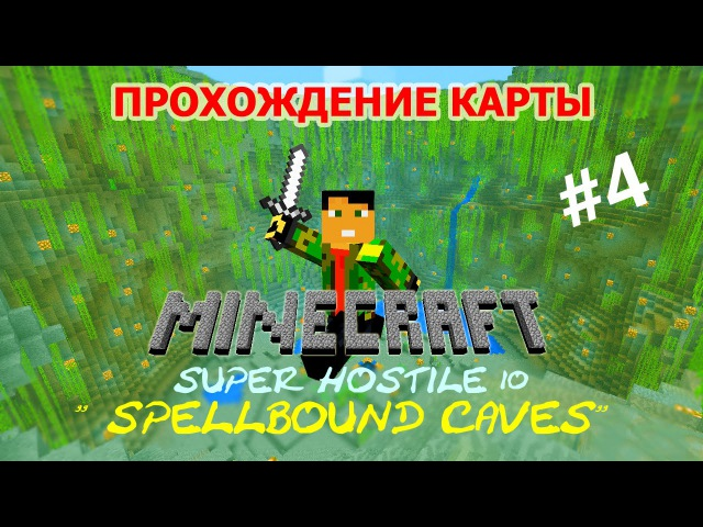 Minecraft - Прохождение карты Super Hostile 10 Spellbound Caves - Часть 4