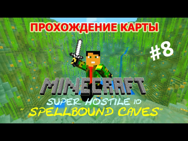 Minecraft - Прохождение карты Super Hostile 10 Spellbound Caves - Часть 8