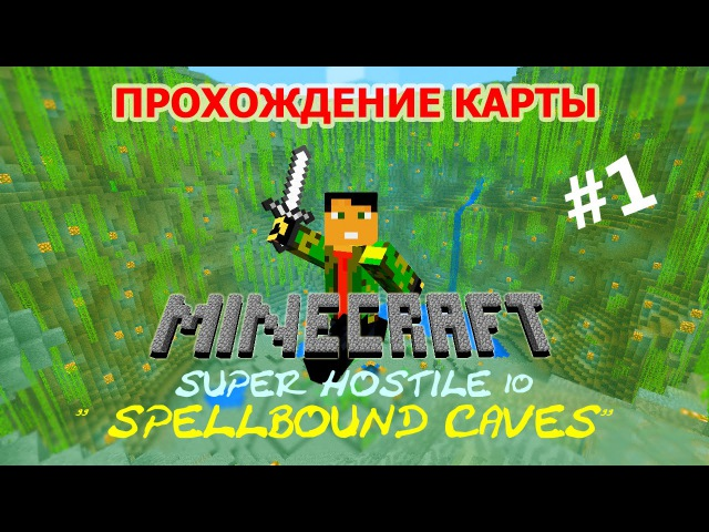 Minecraft - Прохождение карты Super Hostile 10 Spellbound Caves - Часть 1