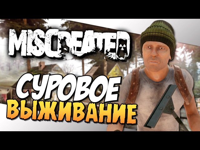 Miscreated - Суровое выживание! 1