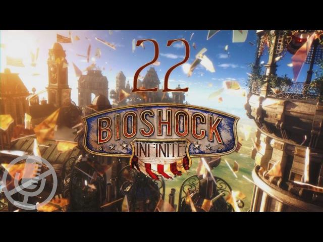 Bioshock Infinite прохождение на высоком 22 — Служба Финктона