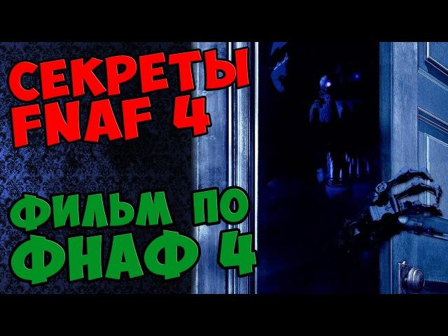 Five Nights At Freddy's 4 - ФИЛЬМ ПО ФНАФ 4