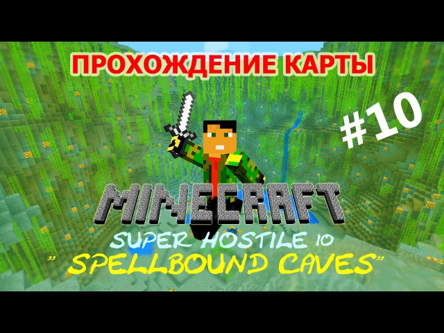 Minecraft - Прохождение карты Super Hostile 10 Spellbound Caves - Часть 10