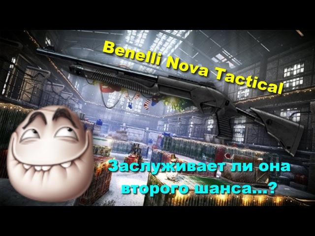 Warface Benelli Nova Tactical дам ей второй шанс