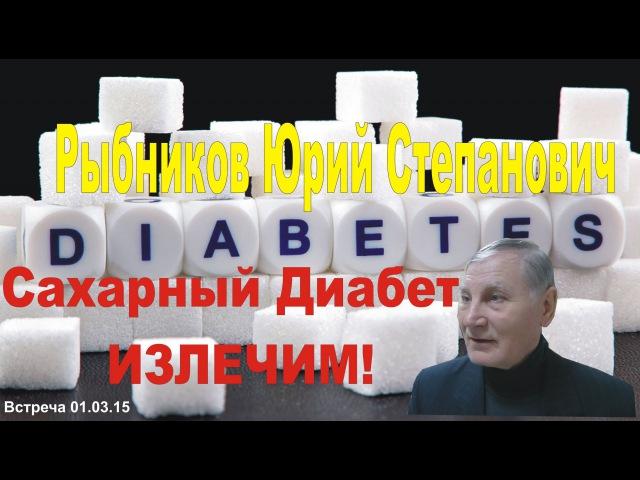 Сахарный диабет излечим. Рыбников Ю.С..