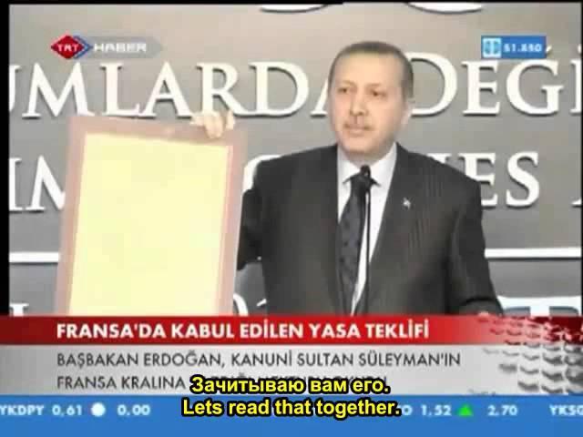 Эрдоган отвечает Саркози Erdogan responds Sarkozy