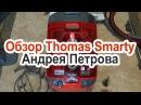 Обзор моющего пылесоса Thomas Smarty